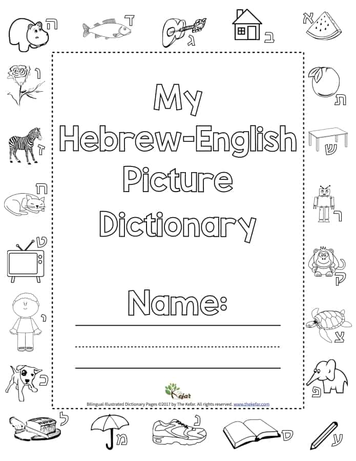 It's just a picture of Hebrew Games Printable within sukkot
